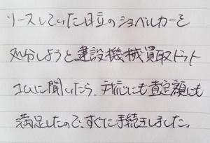 日立 Hitachi買取 体験談