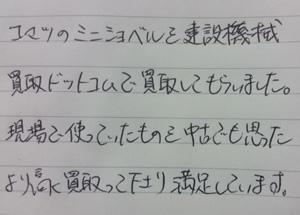 小松 komatsu買取 体験談