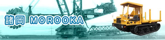 諸岡 MOROOKAの買取