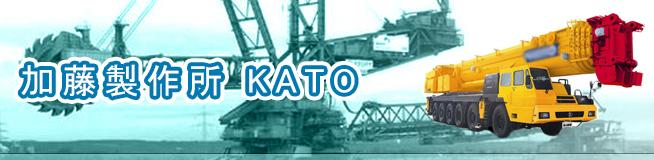 加藤製作所 KATOの買取
