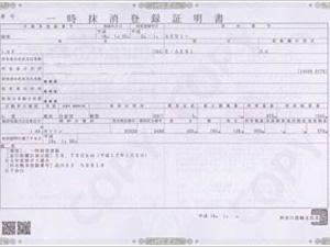 抹消登録証明書
