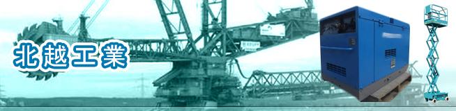 北越工業の買取